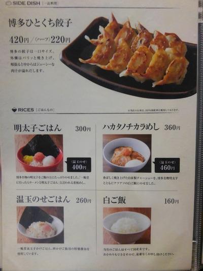 16/05/16一風堂町田店 白丸元味05
