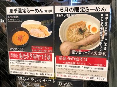 19/06/27ど・みそ町田店 01