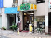 小松亭中町本店 外観2