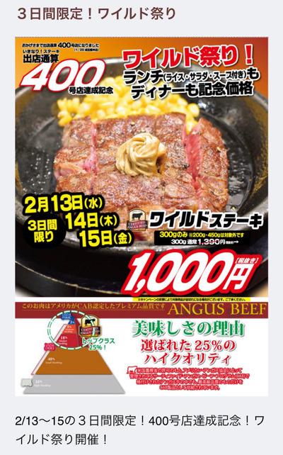 19/02/15いきなり!ステーキ町田店 04