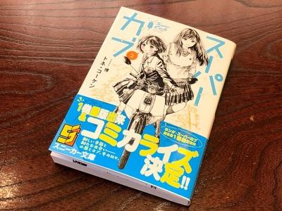 18/01/19小説スーパーカブ第2巻 03