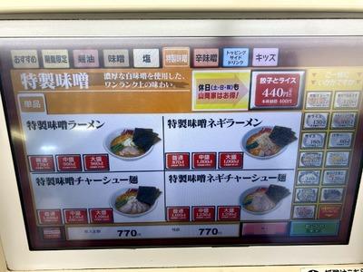 21/05/15ラーメン山岡家相模原店 03