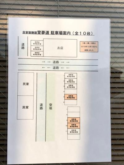 18/12/20麺屋登夢道 02
