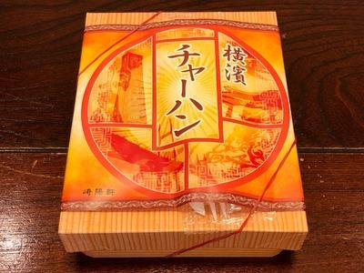 19/01/07崎陽軒横濱チャーハン弁当 03