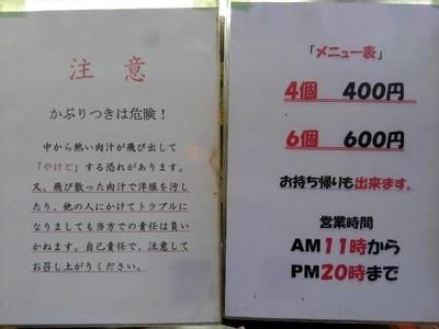 15/11/27小陽生煎饅頭屋 02