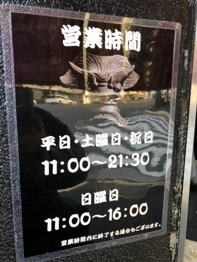 18/01/03カラシビつけ麺鬼金棒 07