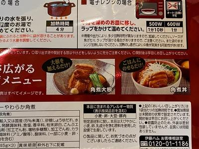 21/04/22レトルト角煮丼 03