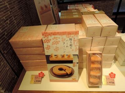 14/03/22ねんりん家そごう横浜店 )1