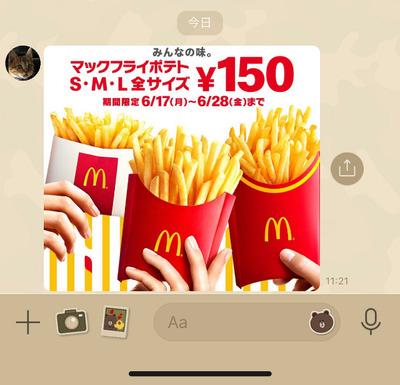 19/06/22マクドナルド八王子みなみ野三和店 01