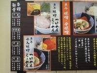 14/07/08節の一分 大勝軒魚介辛み味噌つけ麺+節玉 1