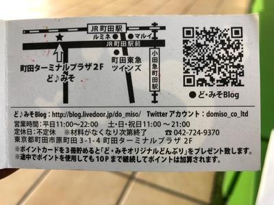 18/12/29ど・みそ町田店 08
