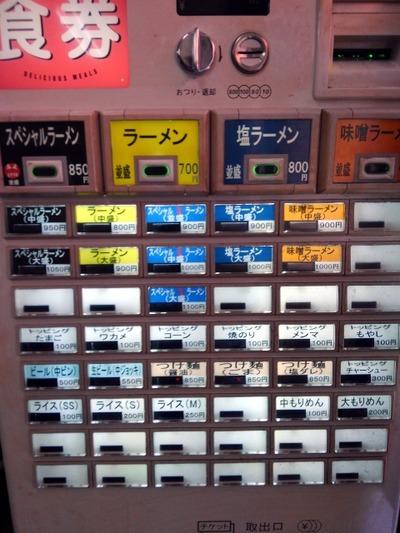 16/05/19ラーメンショップさつまっ子スペシャル21 03
