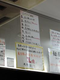 15/04/16麺屋こころ 07
