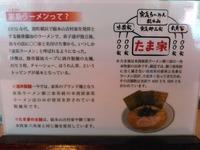 15/06/19たま家八王子富士森公園店 02