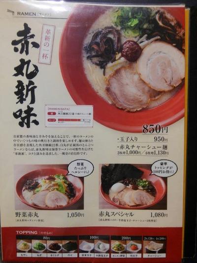 16/05/16一風堂町田店 白丸元味03