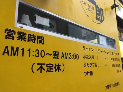 ラーメン二郎新宿歌舞伎町店 営業時間