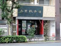 東京餃子楼三軒茶屋本店 外観