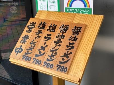 20/08/14生姜醤油ラーメン長岡食堂 04