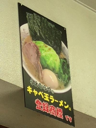 18/07/04横浜ラーメン厨房うえむらや 04