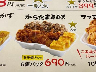 21/02/27から揚げの天才 六角橋店 03