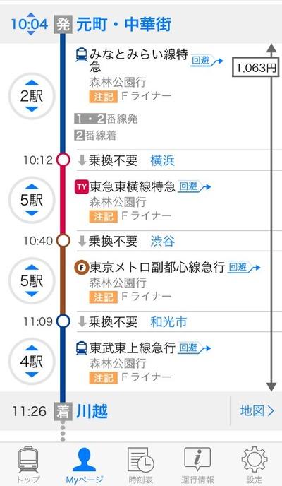 17/09/05ラーメン二郎川越店 10