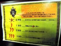 15/04/14エベレストキッチン中山店 02