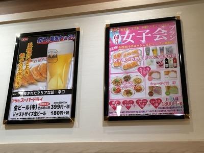 17/06/28餃子の王将フレスポ八王子みなみ野店 02