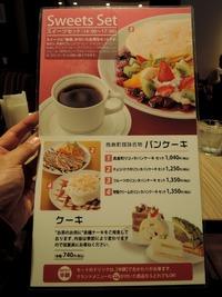 15/01/26高倉町珈琲八王子店 01