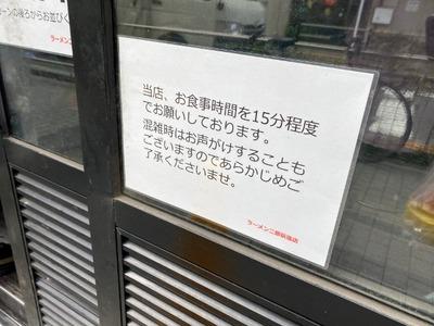 20/06/27ラーメン二郎荻窪店 (ニンニク)06
