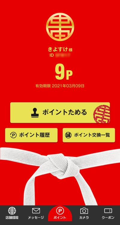 20/03/08蒙古タンメン中本橋本店05