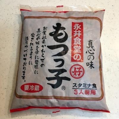 17/08/21永井食堂 もつっ子 01