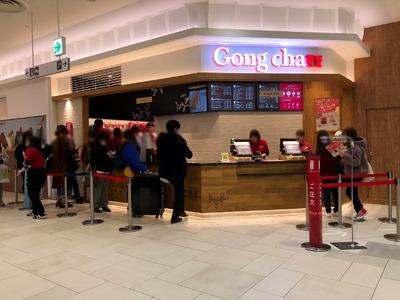 Gongcha(貢茶)セレオ八王子店 外観