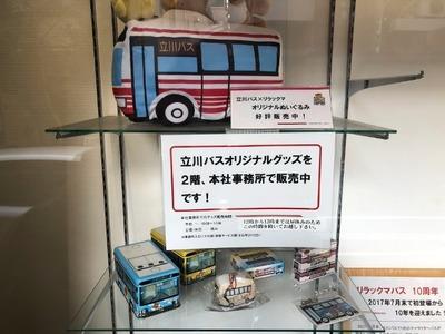 18/02/23ラーメン二郎立川店 32