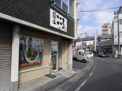 麺屋こころ大船店 外観