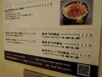 14/09/21ど・みそ町田店 みそつけめん+味玉1