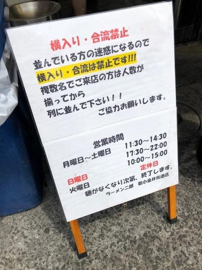 18/07/12ラーメン二郎新小金井街道店01