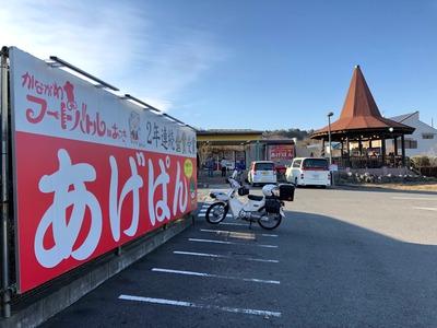 19/01/11オギノパン本社工場直営店 01