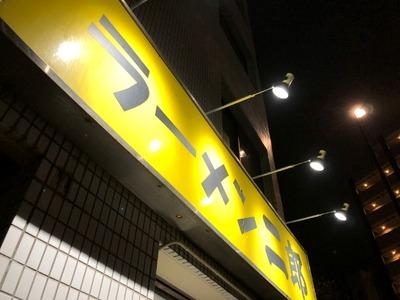 18/11/04ラーメン二郎亀戸店 02
