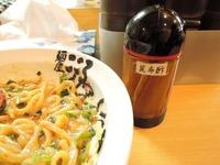 15/04/16麺屋こころ 11