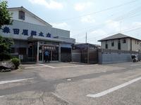 森田屋総本店 外観