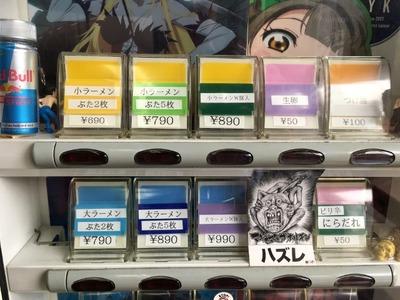 17/07/04ラーメン二郎中山駅前店04