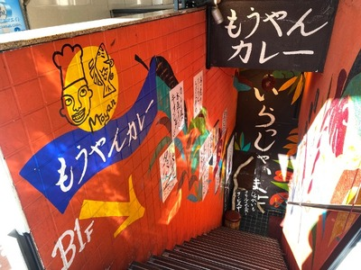 20/02/22もうやんカレーしんばし(新橋店) 21