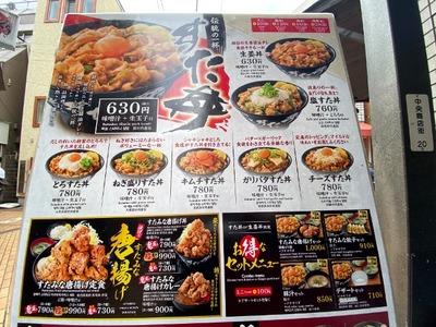 20/08/23伝説のすた丼屋町田店 02