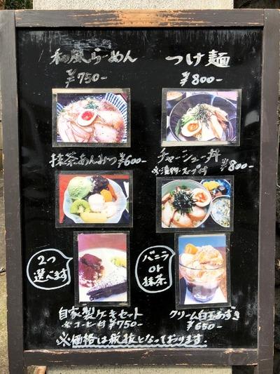 18/11/26不動茶屋 09
