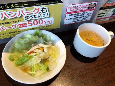18/08/07いきなりステーキ関内店 04