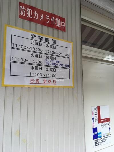 17/07/07ラーメン二郎西台駅前店(仮店舗)05