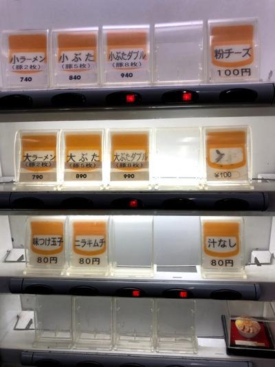 ラーメン二郎横浜関内店 自販機2019