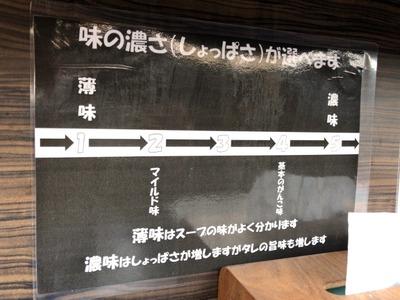 18/03/11元祖一条流がんこ総本家分店 03