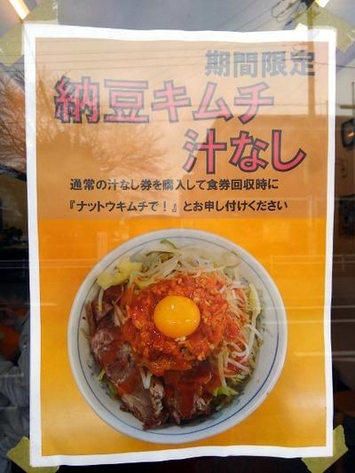16/03/24ラーメンエース 納豆キムチ汁なし01