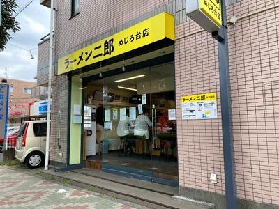 21/04/07ラーメン二郎めじろ台店 02